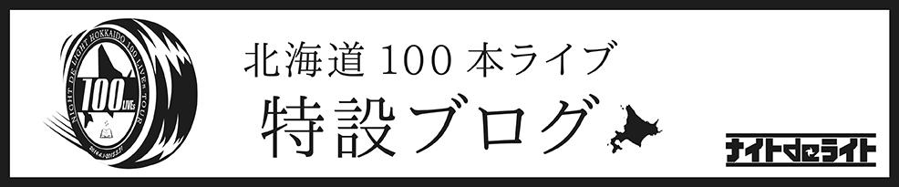 北海道100本ライブ