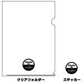 folder sticker 172x172 ナイトdeライトのクリアフォルダー&ステッカーセット
